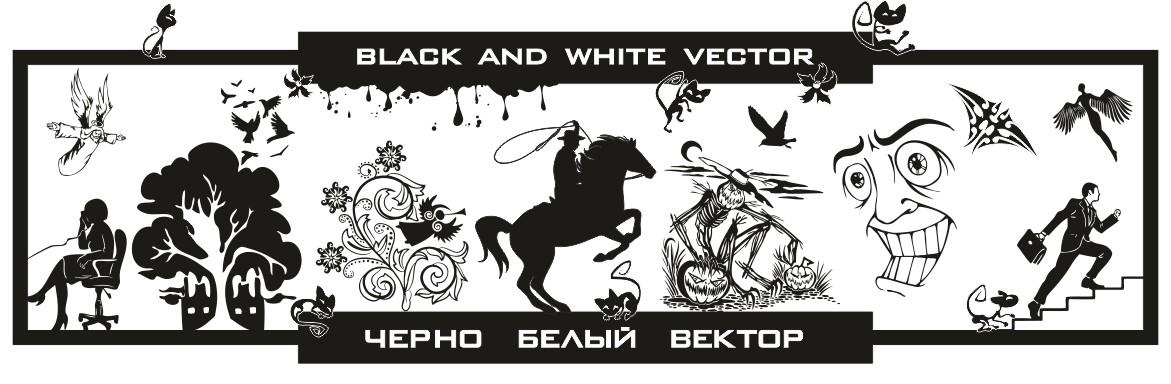 black vector, черно - белый вектор, вектор черно белый