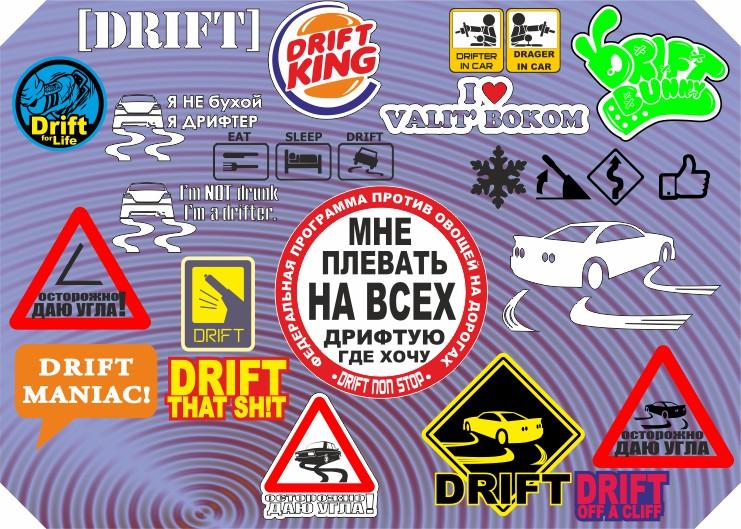 дрифт вектор, дрифт наклейки, стикеры на авто, наклейки на авто