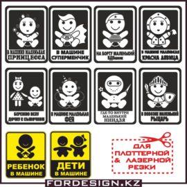 Знак ребенок в машине для распечатки или плоттерной резки
