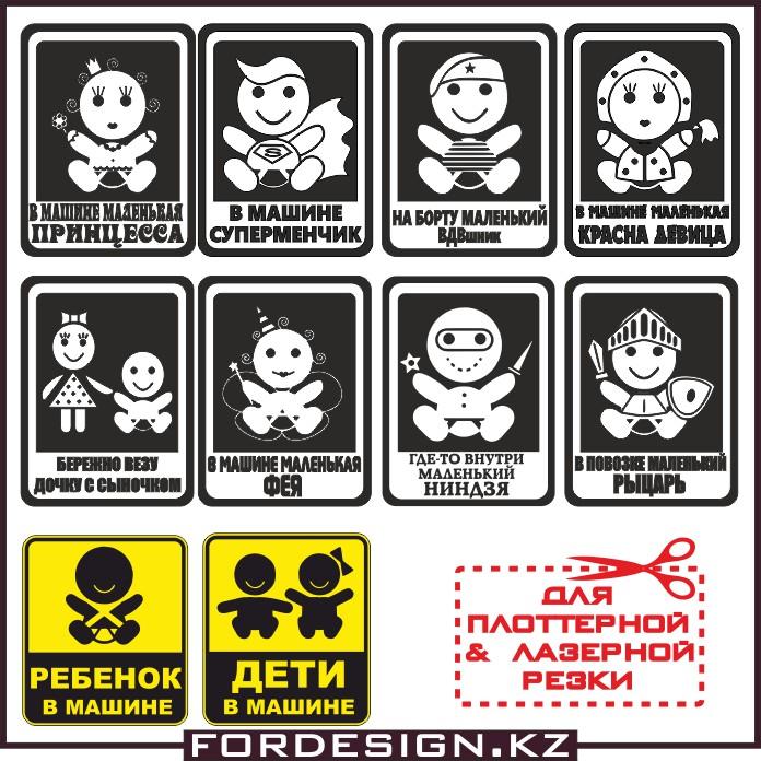 Знак ребенок в машине, ребенок в машине шаблон, макет ребенок в машине, наклейки ребенок в машине