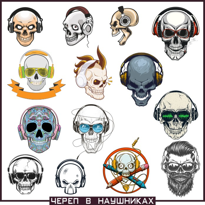 Череп с наушниками, череп в наушниках, череп вектор, векторные принты, эскизы татуировок, ату череп в наушниках