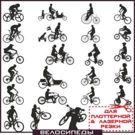 Силуэт велосипедиста: Сборник векторных силуэтов велосипедистов