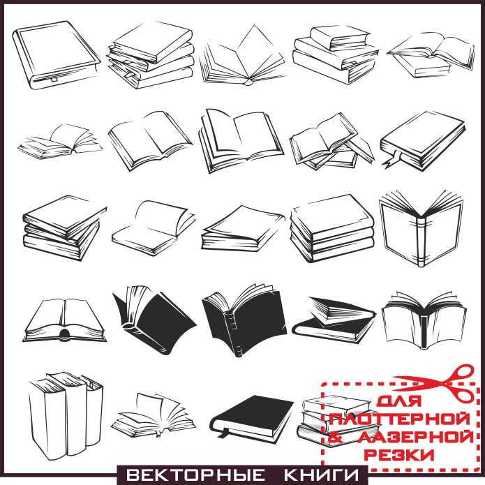 Книга вектор, книга вектор скачать, стопка книг вектор, открытая книга вектор, книга клипарт вектор