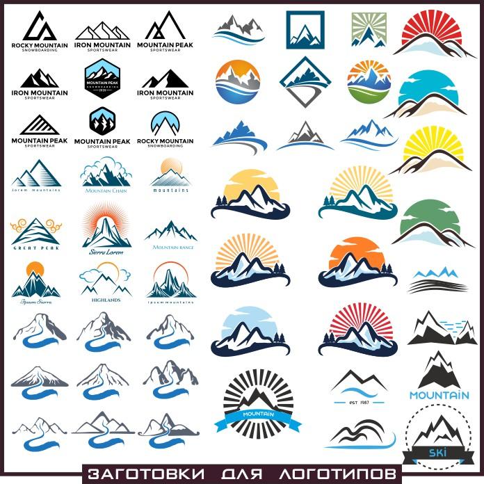 заготовки для логотипов, горы вектор, логотипы в векторе, логотипы скачать, векторные горы скачать