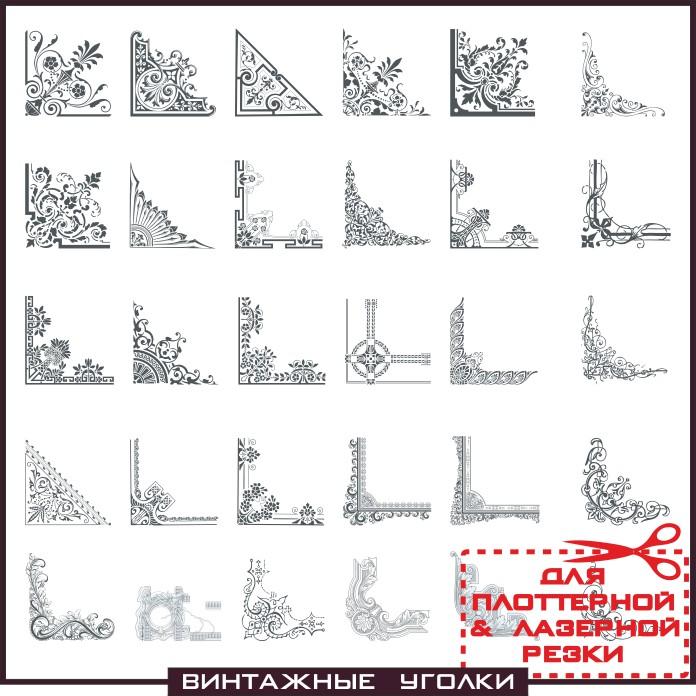 Уголки вектор, векторные уголки, скачать уголки, бесплатные уголки для плоттера, для плоттерной резки