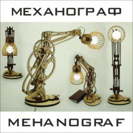 Макет настольной лампы «Механограф»