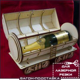 Коробка подставка под бутылки векторный макет скачать