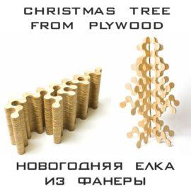 Векторный макет новогодней елки из фанеры или акрила