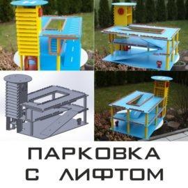 Детская парковка для машинок с лифтом: векторный макет