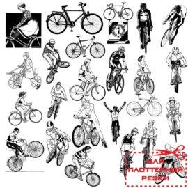 Векторные велосипеды и велосипедисты для плоттерной резки