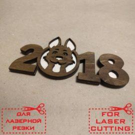 Надпись 2018 с собачкой: символ нового года