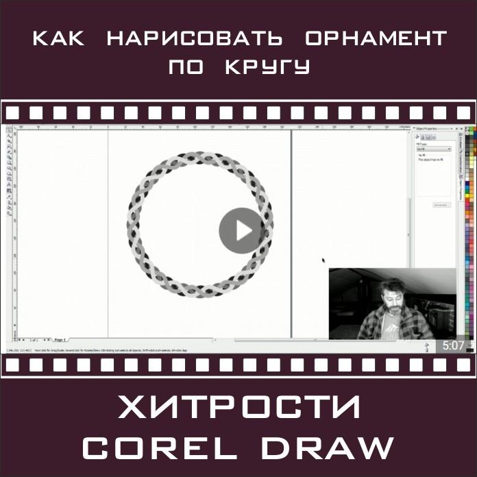 Как нарисовать орнамент по кругу в Кореле