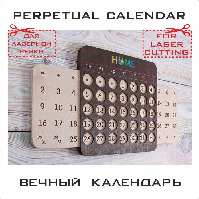Вечный календарь скачать бесплатно макет, шаблон для лазерной резки
