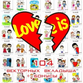 Love is: 104 векторных вкладыша от жвачки