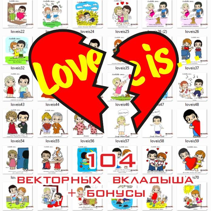 Love is картинки в векторе скачать