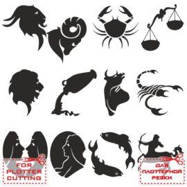 Силуэты знаков зодиака: картинки для плоттерной резки