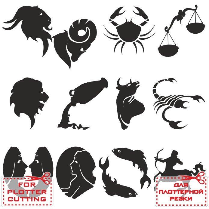 Силуэты знаков зодиака