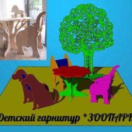 Детский уголок для фрезерной резки: «Зоопарк»