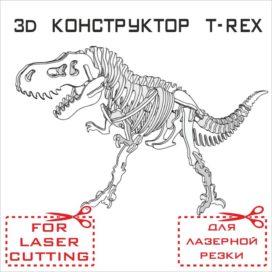 Векторный макет динозавра T-Rex