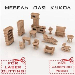 Чертежи кукольной мебели векторные файлы для ЧПУ, кукольная мебель своими руками