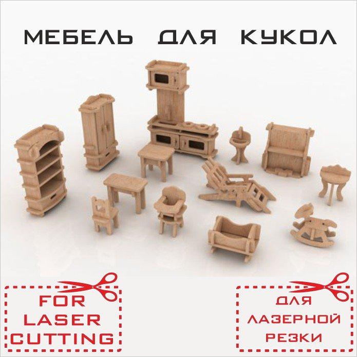Чертежи кукольной мебели векторные файлы для ЧПУ