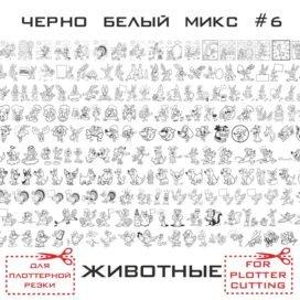 Черно белый микс № 006: Картинки мультяшных животных