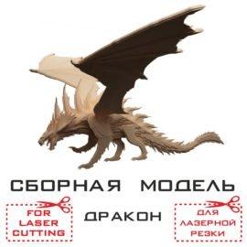 Макет для лазерной резки «Дракон» скачать бесплатно