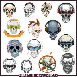 Череп с наушниками: Векторные эскизы тату череп в наушниках