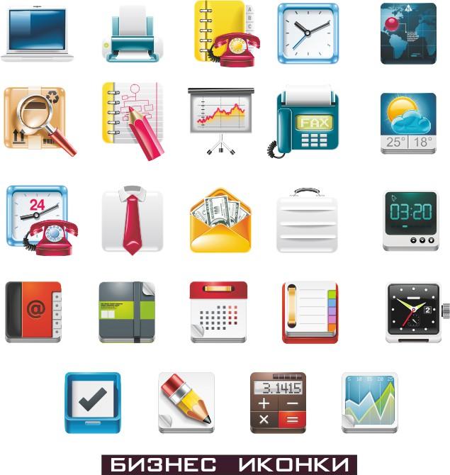 Иконки бизнес, бизнес иконки, иконки вектор, векторные иконки, иконки скачать, иконки бесплатно, бизенс иконки вектор