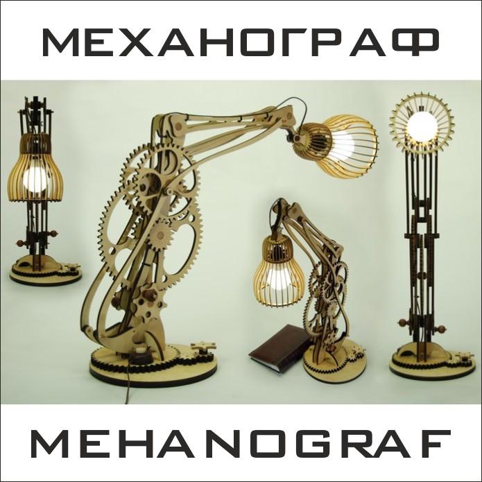 настольный светильник, светильник из фанеры, лампа механограф, макет лампы для лазера, скачать бесплатно