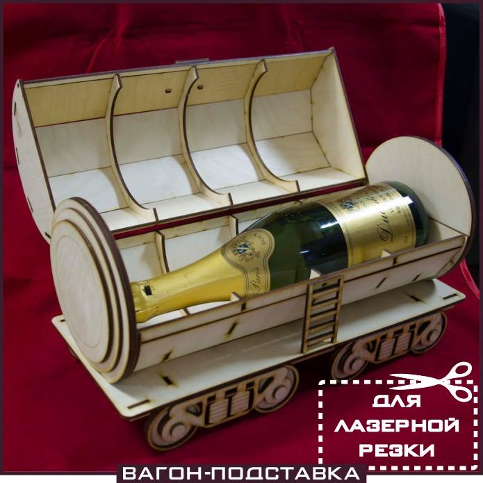 подставка под бутылки, подставки вектор, вагон вектор, макет для лазерной резки, чертеж для лазера