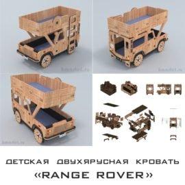Чертеж детской двухъярусной кровати «Range Rover» для фрезерной резки фанеры