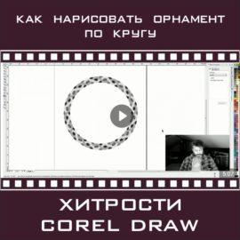 Как нарисовать орнамент по кругу в Кореле за 5 минут