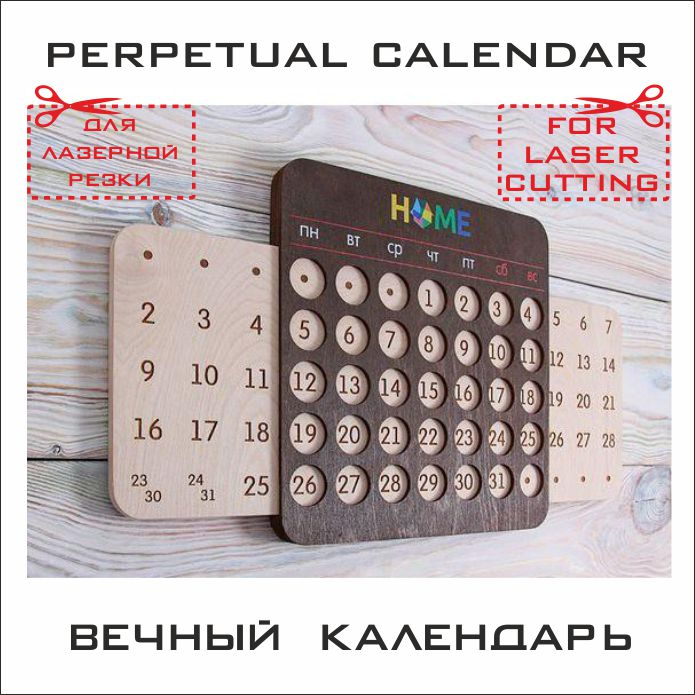 Perpetual Calendar download free layout, template for laser cutting