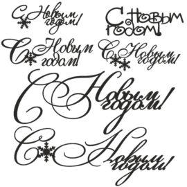 Красивые векторные надписи «С новым годом!»