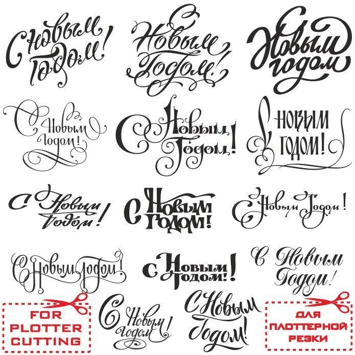 Новогодние шрифты для открыток