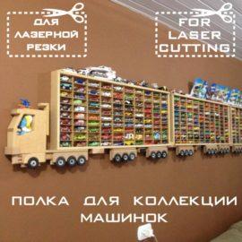 Макет полки для коллекции машинок в виде фуры