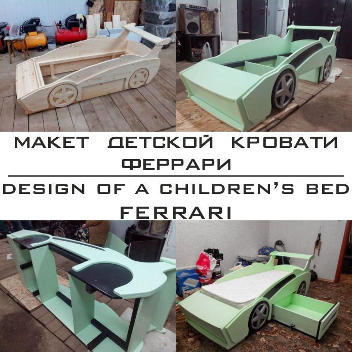 Чертеж детской кровати Феррари