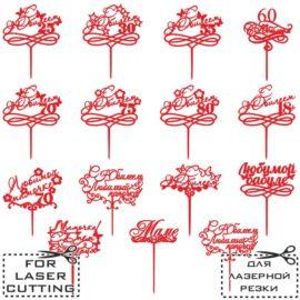 Топперы на юбилей макеты для лазерной резки