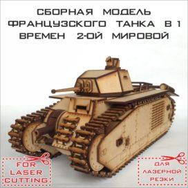 Векторный чертеж танка B1 для моделирования
