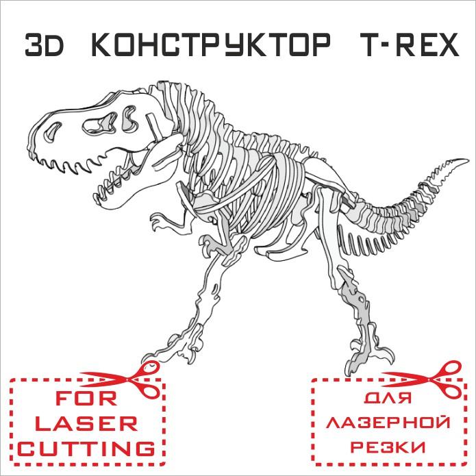 Макет динозавра T-Rex скачать бесплатно