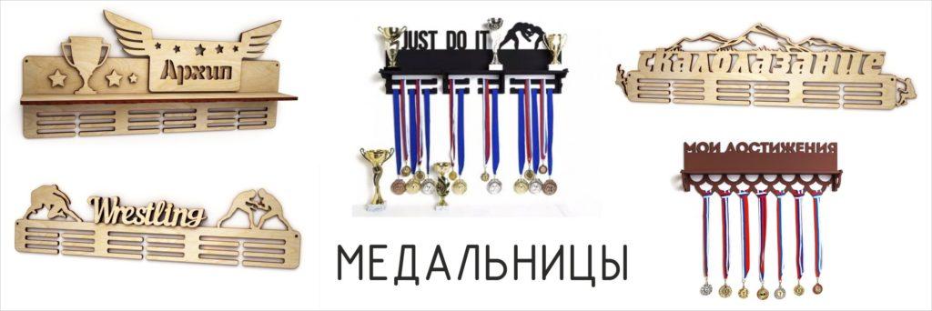 Медальницы макеты скачать бесплатно